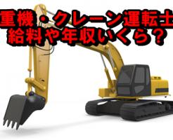 004-heavy-machinery-crane_picture