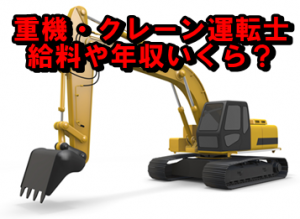 004-heavy-machinery-crane_picture