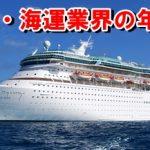 航海士や海運業界の年収と給料明細や残業時間や休日