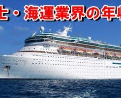 航海士や海運業界