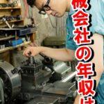 機械会社や業界の年収と給料明細や残業時間や休日