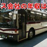 バス会社の年収と運転士の給料明細や残業時間や休日