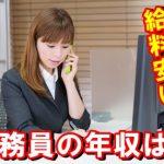 事務員の年収と給料明細や残業時間