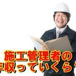 建築業界の施工管理者の年収と給料明細や残業がヤバいw