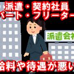 契約や派遣社員やパートやフリーターの年収【非正規雇用】