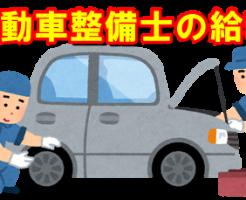 自動車整備士の年収