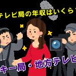 テレビ局の年収と給料明細や残業時間【大手と地方】