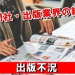新聞社や出版業界の年収と給料明細や残業時間や休日