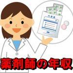 薬剤師の年収と給料明細や残業時間や休日