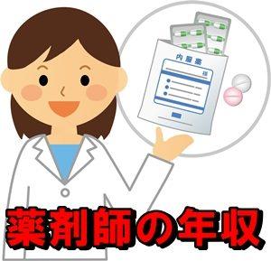 薬剤師の年収