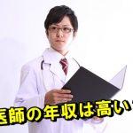 医者の年収と給料明細や残業時間【開業医・歯科医師も】