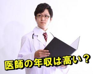 医者の年収