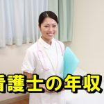 看護士の年収と給料明細や残業時間や休日