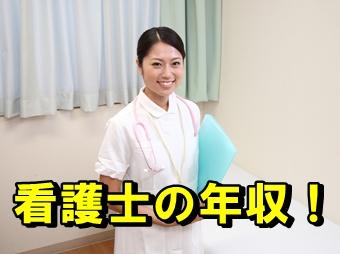 看護士の年収