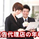 広告代理店の年収と給料明細【転職したい】