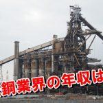 鉄鋼業界の年収と給料明細や残業【新日鉄住金・JFE】