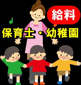 保育士や幼稚園先生の年収