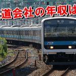鉄道会社の年収と給料明細【運転士や駅員が激白!】