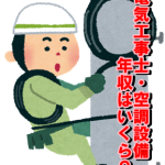 電気工事士や空調設備や造園業界の年収と給料明細