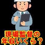 建設業界の現場監督の年収と給料明細や残業時間や休日
