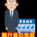 銀行員の年収と給料明細【メガバンク・地銀】