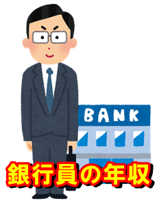 銀行員の年収