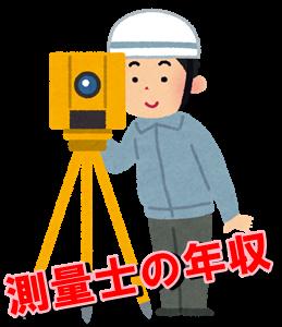 job_sokuryoushi