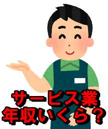 job_tenin_man