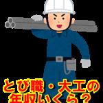塗装工や大工・とび職や外壁工事の年収と給料明細