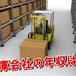 倉庫業界の年収と給料明細や残業時間や休日