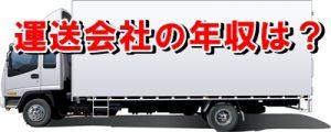 トラック運転士