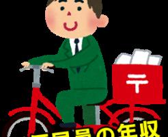 郵便局員の年収