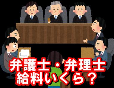 弁護士の年収