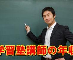 学習塾講師の年収