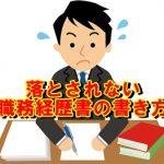 転職活動に必要な職務経歴書とは?【例文と書き方】