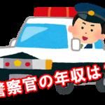 警察官の年収と給料明細や残業時間がヤバい【辞めて転職】