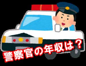 警察官の年収