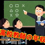 高校教師の年収や給料明細や残業時間【私立と公立】