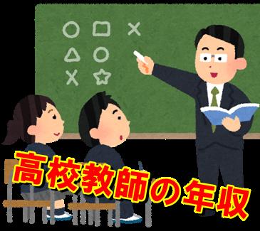 公立高校教師の年収