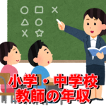 小学校と中学校教師の年収と給料明細【私立と公立】
