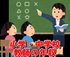 小中学校教師の年収