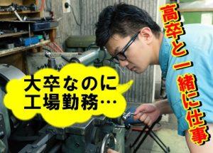 大卒で工場勤務の男性
