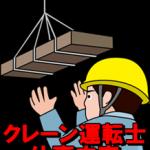 クレーン運転士の年収と給料【仕事内容や資格】