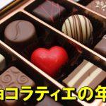 ショコラティエの年収と給料【仕事内容と資格】