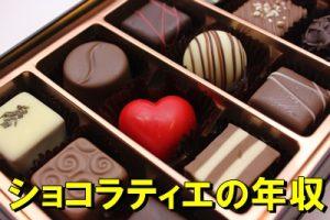 ショコラティエの年収