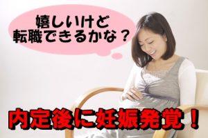 転職活動中に妊娠が発覚した女性