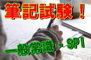 転職の筆記試験勉強をする人