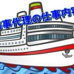 海事代理士の年収と給料【仕事内容や資格】