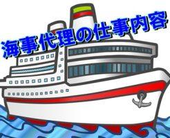 海事代理士の仕事内容