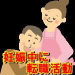 妻の妊娠中に転職活動をして成功【年収アップ】